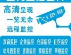 三门峡市专业监控安装,视频监控,网络监控,监控大屏