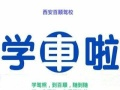 西安高新驾校招生报名中,C1外地2800元,本地2300