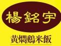 大理杨铭宇黄焖鸡米饭加盟费多少钱?黄焖鸡米饭培训吗?