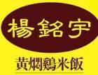 宁波杨铭宇黄焖鸡米饭加盟开店务必遵循的六个步骤