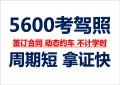 杨浦中原民星路驾校学费分期车接车送年体检通过率高不计学时