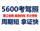 上海徐汇天平路驾校自由约车随到随学50天可拿证
