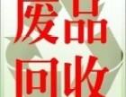 专业回收废品 浦东废品回收公司,张江废品回收站