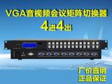 矩阵切换器 VGA矩阵切换器 4进4出矩