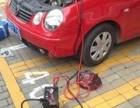 青阳县道路救援,电瓶搭电,出售蓄电池,换备胎,我们是较专业的