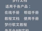 夢行文檔應用于各產品教程文檔 使用手冊 各平臺API文檔