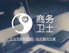 可信赖的网络——宝鸡网络推广公司