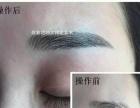 广州炫彩坊纹绣培训生态眉漂唇纹眼线学韩式半永久化妆 包教包会