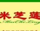 米芝莲奶茶怎么加盟 投资金额 1-5万元
