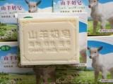 山羊奶皂内含透明质酸 可补水锁水和促进新