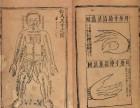 古医书价格图片描述