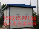 回收箱式变压器,奉贤组合式变压器回收,上海回收变压器公司电话