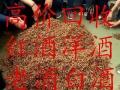 威海回收老酒茅台五粮液回收路易十三轩尼诗礼品虫草