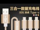 一分三手机充电线数据线苹果安卓乐视魅竹light口typec