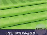 【3公分】果绿全棉40S三公分缎条  酒店布草 家纺面料