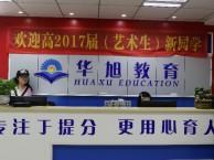 九龙坡中小学课外辅导--重庆华旭教育