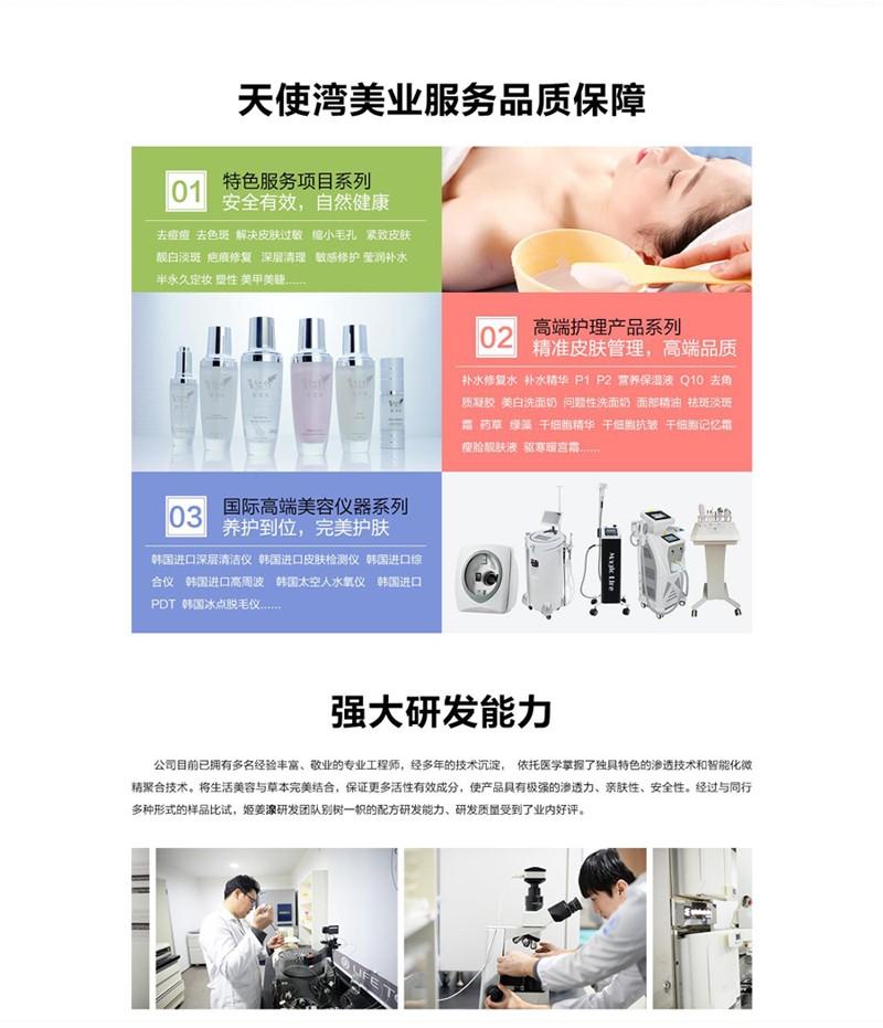 天使湾美业美容加盟 韩国美业巨头 低投入盈收快-全球加盟网