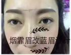 韩式半永久眉眼唇