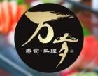 万岁寿司加盟多少钱 加盟万岁寿司怎么样