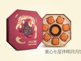 国内高端的港式冰皮月饼公司,选择北京金世名扬商贸有限公司