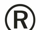 众益注册国外离岸公司、商标专利评估、欧盟CE~