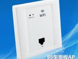 86面板型无线AP 嵌入式无线WiFi 酒店入墙式AP 宾馆无线