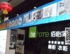 香港佰怡家定制家具、橱柜衣柜黄南及全国各地招商加盟