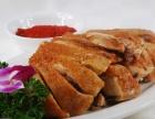 嘉州百味鸡加盟店 嘉州百味鸡加盟费用多少钱呢