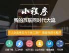 陕西西安哪个公司做微信小程序开发?期待您的咨询欢迎指点