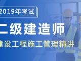 上海徐家汇一级建造师培训 详细讲解考试重点