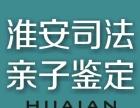 东南基因 淮安亲子鉴定司法中心