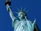 办出国签证申请20年,专业快速办理出国,不成功不收费。