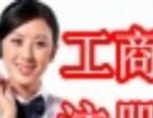 文昌工商注册代办文昌公司文昌资质代办海口工商工理