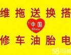 晋城道路救援流动补胎晋城拖车搭电晋城高速救援