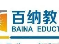 惠州新概念英语培训班招生-惠州百纳外语培训学校