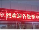 深圳龙岗LED显示屏 LED大屏幕 全彩LED显示屏 走字屏