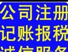 重庆专业公司注册代理,工商注册快捷高效