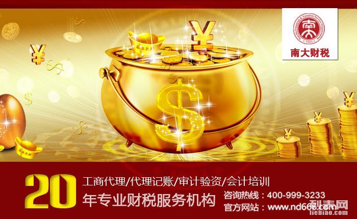 江门鹤山企业账务整理为中小企业提供账务整理
