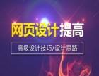上海网页制作培训小班,金山PHP开发培训哪家好