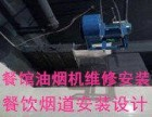 重庆石坪桥排烟风管加工定做,专业设计排烟通风系统安装