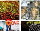 在哪学烧烤 生煎包 酱香饼 卤菜 小龙虾 烤鱼培训