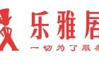 广州乐雅居搬家,居民 公司搬家,空调家具拆装,搬家搬场