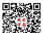 2015年云南成人高考报名指南