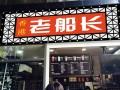 郑州冷饮奶茶免费加盟培训 大众创业