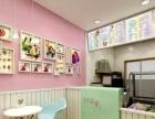 【果然爱冰激凌】美食小吃加盟 冷饮加盟 冰激凌加盟