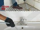 专业疏通下水管道