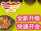 卢黎明之香江鸡脚饭 诚邀加盟