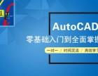 一对一 21天全面掌握AutoCAD施工图技术!