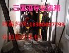 沧州专业防水堵漏公司