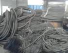 大同市回收电缆的公司/大同撤旧电缆线回收